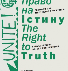 "Premiera książki ""The Right to Truth. Conversations on Art and Feminism"""